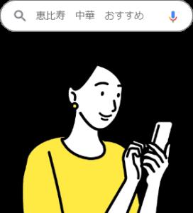 エリアと業種とおすすめのワードでGoogle検索をする人