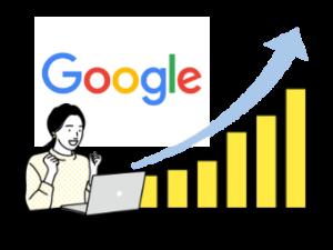 GoogleMEO対策で売り上げが上がる