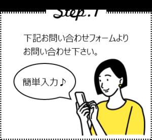 step1.下記お問い合わせフォームよりお問い合わせ下さい